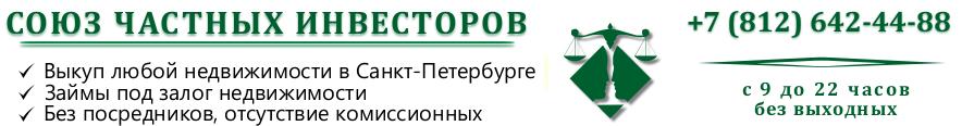 Срочный выкуп квартир и комнат в Санкт-Петербурге | Срочно продать квартиру | Союз частных инвесторов